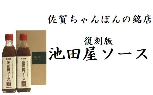 佐賀ちゃんぽんの銘店池田屋ソース2本セット
