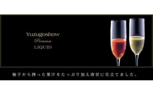 【川原食品】柚子こしょう青・赤2本セット (LIQUID・液状)