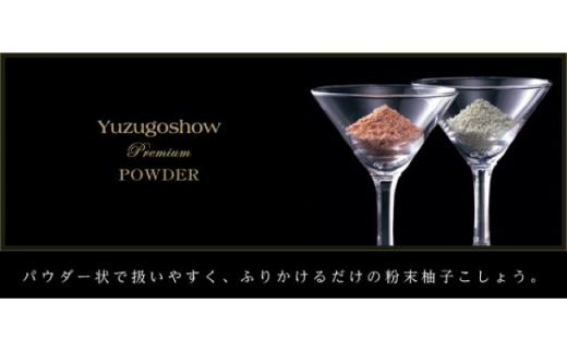 【川原食品】柚子こしょう青・赤2本セット (POWDER・粉末)