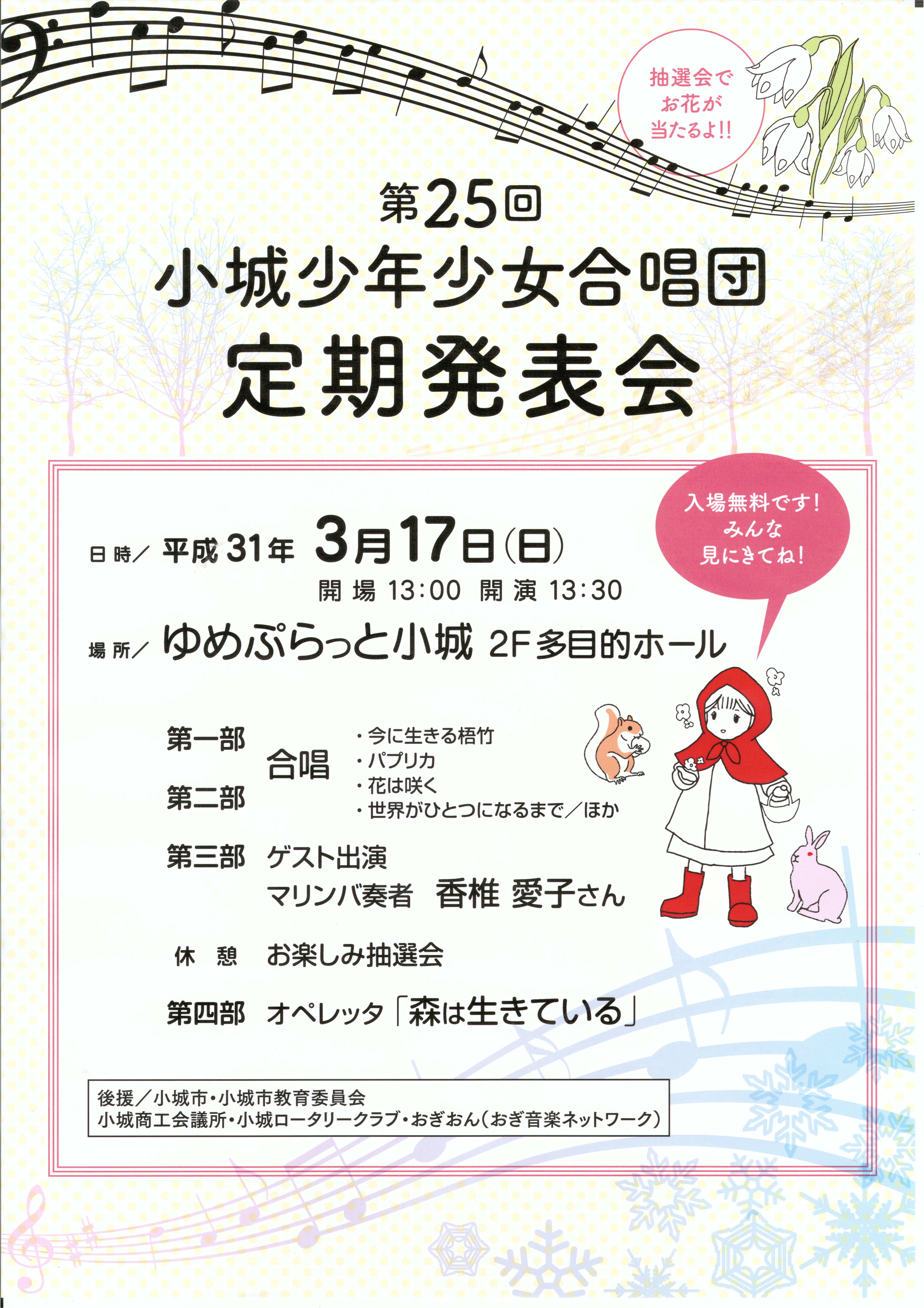 小城少年少女合唱団定期演奏会