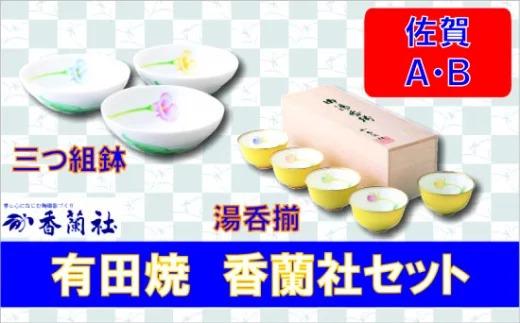 有田焼 香蘭社セット (カラーリリー&ブライトローズ)