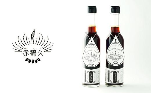 赤鶴久300㎖2本セット【飲んで味わえる赤酢】