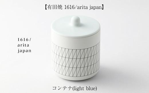 【有田焼 1616/arita japan】コンテナ(light blue)