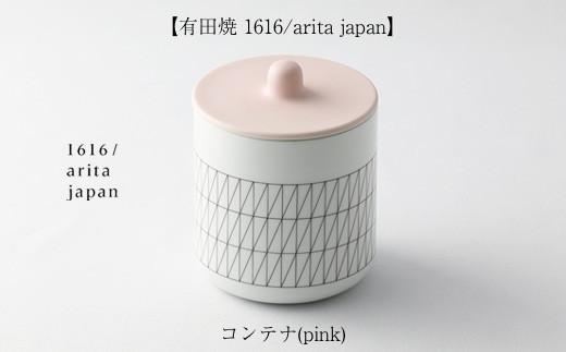 【有田焼 1616/arita japan】コンテナ(pink)