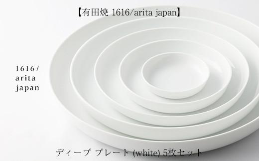 【有田焼 1616/arita japan】ディープ プレート (white) 5枚セット