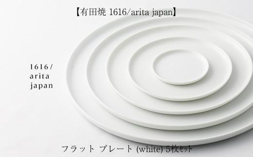 【有田焼 1616/arita japan】フラット プレート (white) 5枚セット