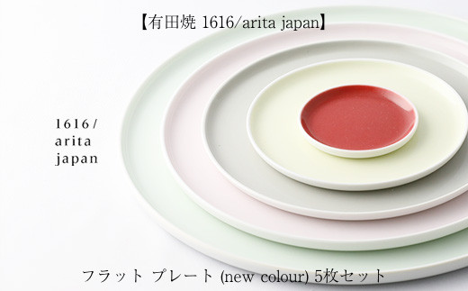 【有田焼 1616/arita japan】フラット プレート (new color) 5枚セット
