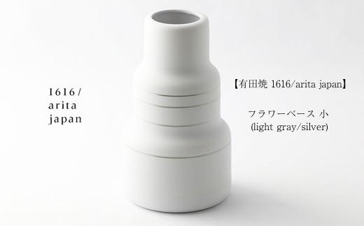【有田焼 1616/arita japan】フラワーベース 小 (light gray/silver)