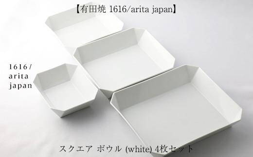 【有田焼 1616/arita japan】スクエア ボウル (white) 4枚セット