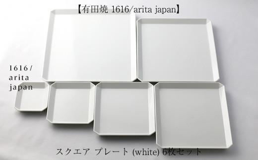 【有田焼 1616/arita japan】スクエア プレート (white) 6枚セット