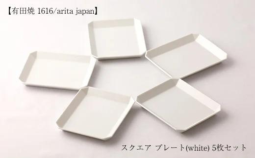 【有田焼 1616/arita japan】スクエア プレート (white/130) 5枚セット