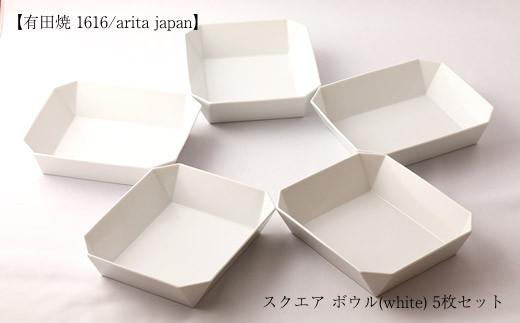 【有田焼 1616/arita japan】スクエア ボウル (white/184) 5枚セット