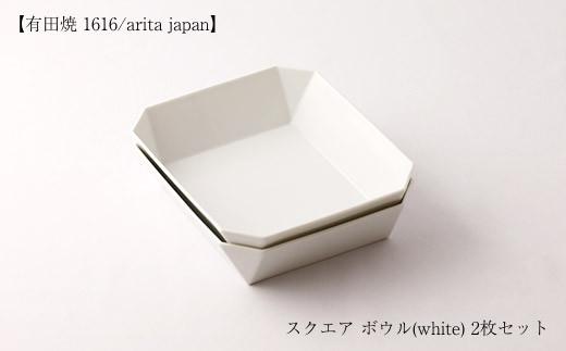 【有田焼 1616/arita japan】スクエア ボウル (white/184) 2枚セット