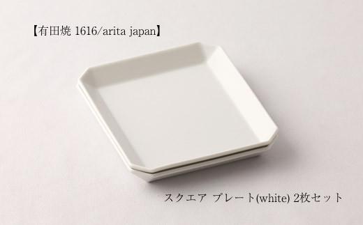 【有田焼 1616/arita japan】スクエア プレート (white/130) 2枚セット