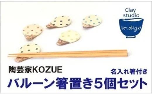 クレイスタジオインディゴバルーン箸置き5個セット