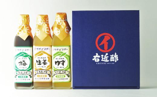飲む濃厚果実酢300㎖3本セット(梅、しょうが、ゆず)