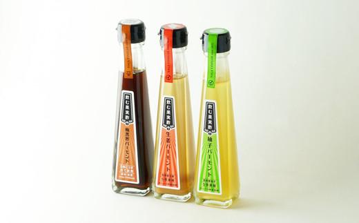 飲む濃厚果実酢120㎖3本セット(梅黒酢、しょうが、ゆず)