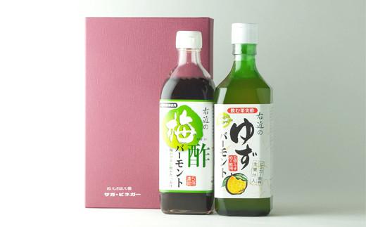 飲む濃厚果実酢500㎖2本セット(ゆず、梅酢)