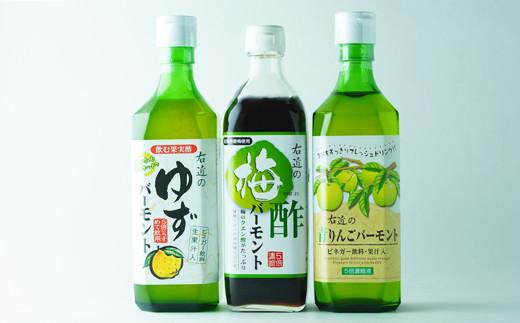 飲む濃厚果実酢500㎖3本セット(ゆず、梅酢、青りんご)