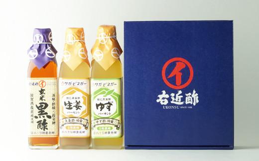 佐賀産玄米黒酢と飲む濃厚果実酢(しょうが、ゆず)300㎖3本セット