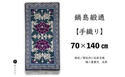 鍋島緞通【手織り】華牡丹に松皮文様 縁二重雷文 淡茶 70×140cm