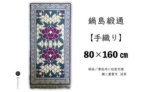 【鍋島緞通】華牡丹に松皮文様 縁二重雷文 淡茶(80cm×160cm)