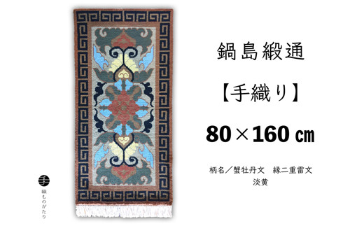 鍋島緞通【手織り】蟹牡丹文 縁二重雷文 淡黄 80×160cm