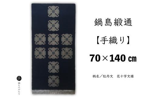 鍋島緞通【手織り】牡丹文 花十字文様 70×140cm