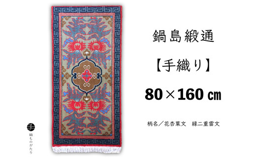鍋島緞通【手織り】花杏葉文 縁二重雷文 80×160cm