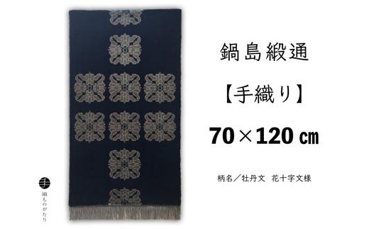 【鍋島緞通】牡丹文 花十字文様(70cm×120cm)