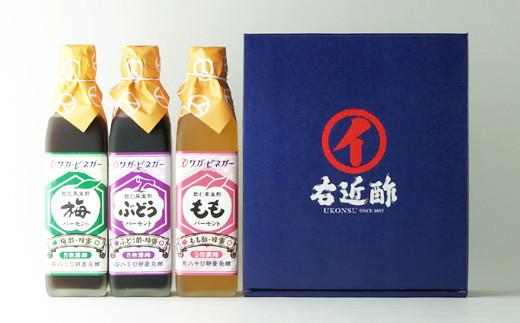 飲む濃厚果実酢300㎖3本セット(梅、ぶどう、桃)