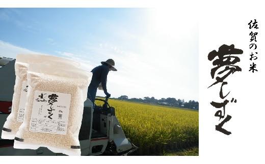 【佐賀県産米】夢しずく 七分搗き胚芽付き無洗米6回定期便 2㎏×2×6